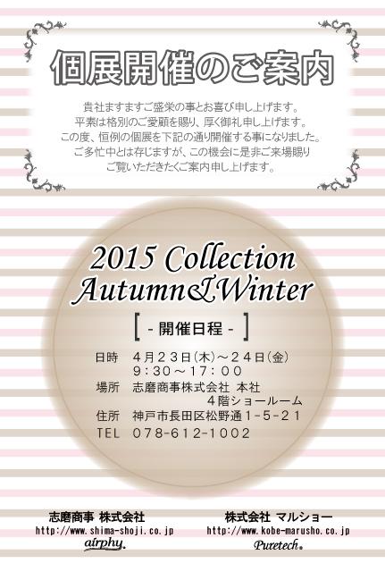 2015AW案内状(本社)