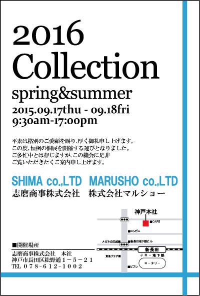 2016SScollection_神戸本社