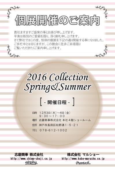 2016SS案内状(本社)